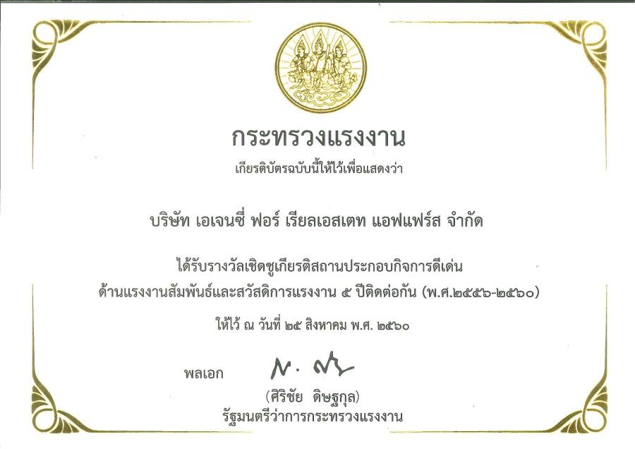 รางวัลสถานประกอบกิจการดีเด่นฯ ประจำปี 2560
